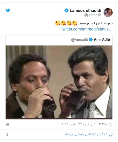 تويتر رسالة بعث بها @lameesh: ملعوبه يا مورا يا حريييييف😘😘😘😘