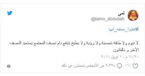 تويتر رسالة بعث بها @lamo_abdullah: #انقذوا_معنفه_ابهالا نيوم ولا طاقة شمسية ولا رؤية ولا بطيخ بتنفع دام نصف المجتمع يستعبد النصف الآخر و بالقانون