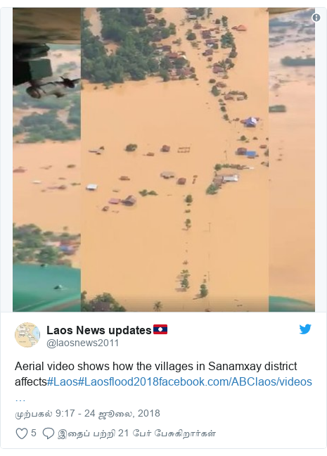 டுவிட்டர் இவரது பதிவு @laosnews2011: Aerial video shows how the villages in Sanamxay district affects#Laos#Laosflood2018