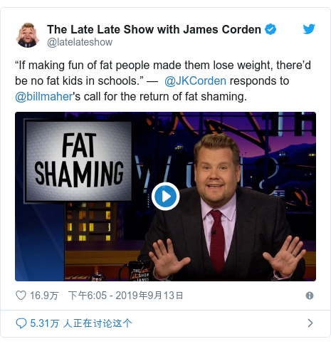 """Twitter 用户名 @latelateshow: """"If making fun of fat people made them lose weight, there'd be no fat kids in schools."""" —  @JKCorden responds to @billmaher's call for the return of fat shaming."""