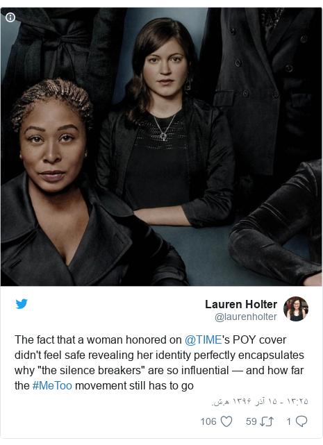 "پست توییتر از @laurenholter: The fact that a woman honored on @TIME's POY cover didn't feel safe revealing her identity perfectly encapsulates why ""the silence breakers"" are so influential — and how far the #MeToo movement still has to go"