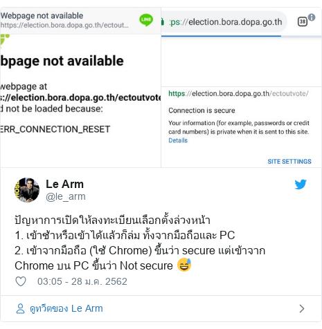 Twitter โพสต์โดย @le_arm: ปัญหาการเปิดให้ลงทะเบียนเลือกตั้งล่วงหน้า1. เข้าช้าหรือเข้าได้แล้วก็ล่ม ทั้งจากมือถือและ PC2. เข้าจากมือถือ (ใช้ Chrome) ขึ้นว่า secure แต่เข้าจาก Chrome บน PC ขึ้นว่า Not secure 😅
