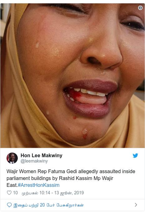 டுவிட்டர் இவரது பதிவு @leemakwiny: Wajir Women Rep Fatuma Gedi allegedly assaulted inside parliament buildings by Rashid Kassim Mp Wajir East.#ArrestHonKassim