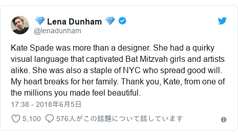 Twitter post by @lenadunham: Kate Spade was more than a designer. She had a quirky visual language that captivated Bat Mitzvah girls and artists alike. She was also a staple of NYC who spread good will. My heart breaks for her family. Thank you, Kate, from one of the millions you made feel beautiful.