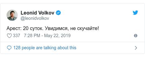 Twitter пост, автор: @leonidvolkov: Арест  20 суток. Увидимся, не скучайте!