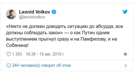 Twitter пост, автор: @leonidvolkov: «Никто не должен доводить ситуацию до абсурда, все должны соблюдать закон» — о как Путин одним выступлением прыгнул сразу и на Памфилову, и на Собянина!