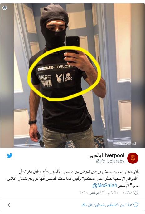 """تويتر رسالة بعث بها @lfc_belaraby: للتوضيح   محمد صلاح يرتدي قميص من تصميم الألماني فيليب بلين فكرته أن """"المواقع الإباحية خطر على المجتمع"""" وليس كما يعتقد البعض أنها ترويج لشعار """"بلاي بوي"""" الإباحي@MoSalah"""