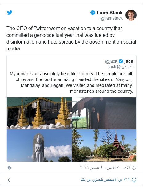 تويتر رسالة بعث بها @liamstack: The CEO of Twitter went on vacation to a country that committed a genocide last year that was fueled by disinformation and hate spread by the government on social media