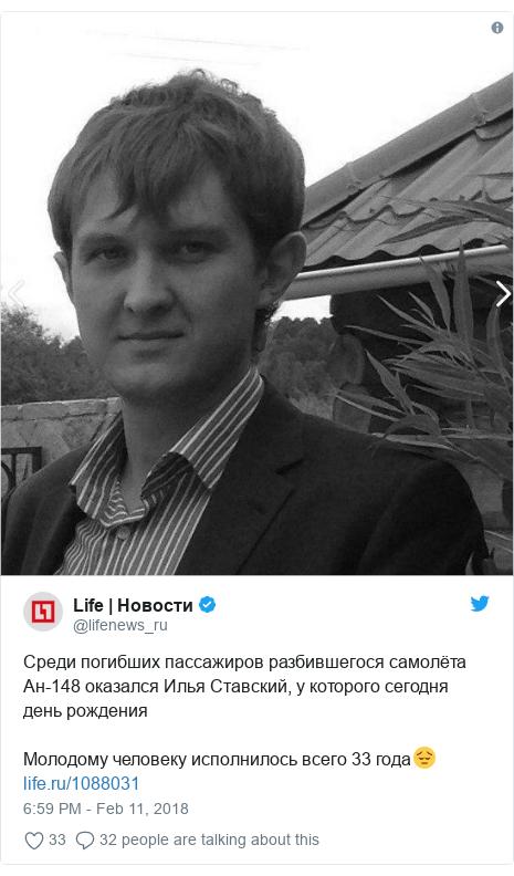 Twitter post by @lifenews_ru: Среди погибших пассажиров разбившегося самолёта Ан-148 оказался Илья Ставский, у которого сегодня день рожденияМолодому человеку исполнилось всего 33 года😔