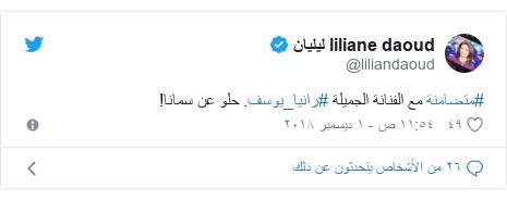 تويتر رسالة بعث بها @liliandaoud: #متضامنة مع الفنانة الجميلة #رانيا_يوسف. حلو عن سمانا!