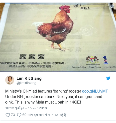 ट्विटर पोस्ट @limkitsiang: Ministry's CNY ad features 'barking' rooster  Under BN , rooster can bark. Next year, it can grunt and oink. This is why Msia must Ubah in 14GE!