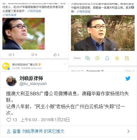 """Twitter 用户名 @liu_xiaoyuan: 据澳大利亚SBS广播公司微博消息,澳籍华裔作家杨恒均失联。记得八年前,""""民主小贩""""老杨头在广州白云机场""""失踪""""过一次。"""