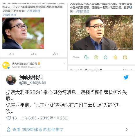 """Twitter 用戶名 @liu_xiaoyuan: 据澳大利亚SBS广播公司微博消息,澳籍华裔作家杨恒均失联。记得八年前,""""民主小贩""""老杨头在广州白云机场""""失踪""""过一次。"""