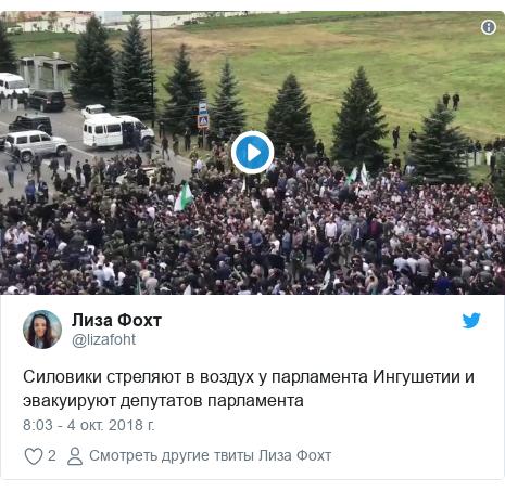 Twitter пост, автор: @lizafoht: Силовики стреляют в воздух у парламента Ингушетии и эвакуируют депутатов парламента