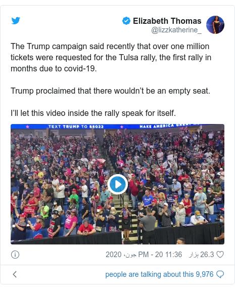 ٹوئٹر پوسٹس @lizzkatherine_ کے حساب سے: The Trump campaign said recently that over one million tickets were requested for the Tulsa rally, the first rally in months due to covid-19. Trump proclaimed that there wouldn't be an empty seat. I'll let this video inside the rally speak for itself.