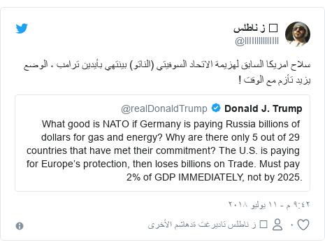 تويتر رسالة بعث بها @llIIlllllllIIll: سلاح امريكا السابق لهزيمة الاتحاد السوفيتي (الناتو) بينتهي بأيدين ترامب ، الوضع يزيد تأزم مع الوقت !