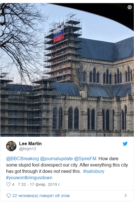 Twitter пост, автор: @lmjm12: @BBCBreaking @journalupdate @SpireFM  How dare some stupid fool disrespect our city. After everything this city has got through it does not need this.  #salisbury #youwontbringusdown