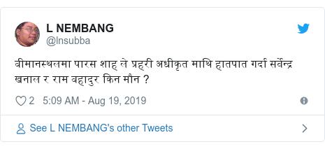 Twitter post by @lnsubba: बीमानस्थलमा पारस शाह ले प्रहरी अधीकृत माथि हातपात गर्दा सर्वेन्द्र खनाल र राम बहादुर किन मौन ?
