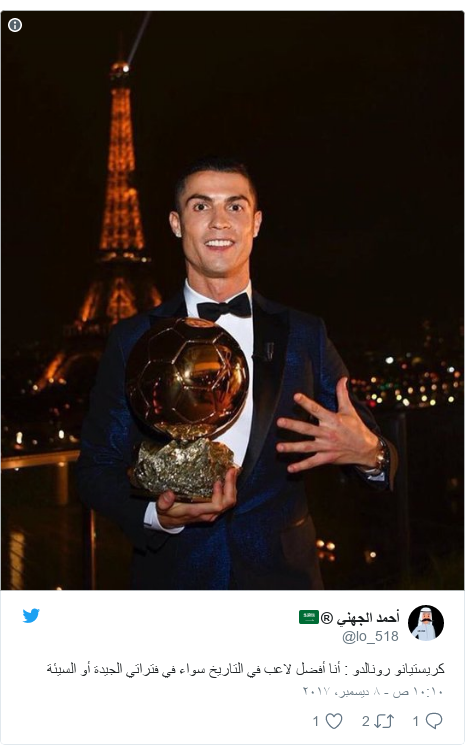 تويتر رسالة بعث بها @lo_518: كريستيانو رونالدو   أنا أفضل لاعب في التاريخ سواء في فتراتي الجيدة أو السيئة