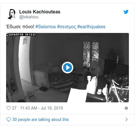 Twitter post by @lokahiou: Έδωσε πόνο! #Seismos #σεισμος #earthquakes