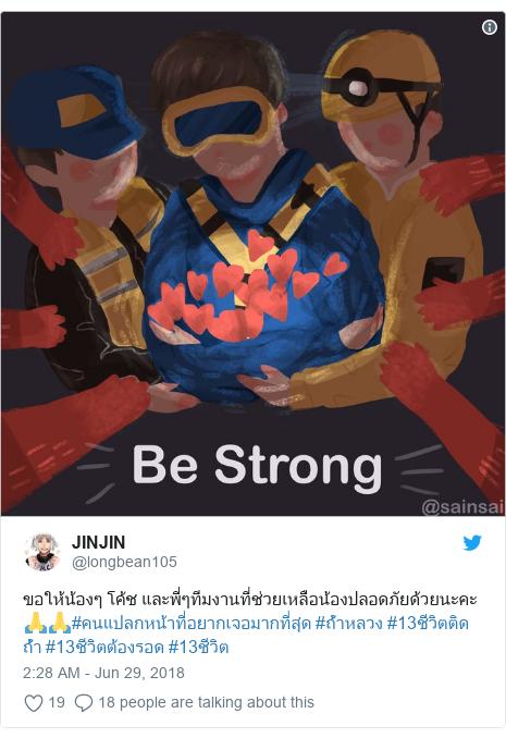 Twitter post by @longbean105: ขอให้น้องๆ โค้ช และพี่ๆทีมงานที่ช่วยเหลือน้องปลอดภัยด้วยนะคะ 🙏🙏#คนแปลกหน้าที่อยากเจอมากที่สุด #ถ้ําหลวง #13ชีวิตติดถ้ํา #13ชีวิตต้องรอด #13ชีวิต