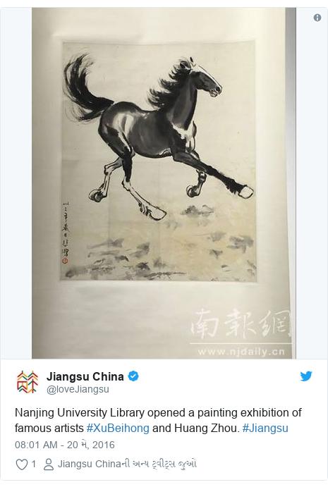 Twitter post by @loveJiangsu: Nanjing University Library opened a painting exhibition of famous artists #XuBeihong and Huang Zhou. #Jiangsu