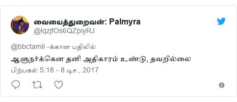 டுவிட்டர் இவரது பதிவு @lqzjfOs6QZpiyRJ: Palmyra  ஆளுநர்க்கென தனி அதிகாரம் உண்டு, தவறில்லை