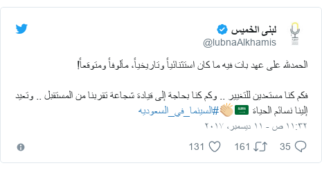 تويتر رسالة بعث بها @lubnaAlkhamis: الحمدلله على عهد بات فيه ما كان استثنائياً وتاريخياً، مألوفاً ومتوقعاً! فكم كنا مستعدين للتغيير .. وكم كنا بحاجة إلى قيادة شجاعة تقربنا من المستقبل .. وتعيد إلينا نسائم الحياة 🇸🇦👏🏼#السينما_في_السعوديه