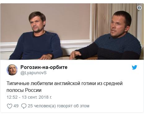 Twitter пост, автор: @LyapunovS: Типичные любители английской готики из средней полосы России