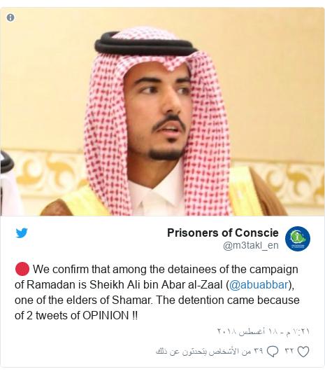 تويتر رسالة بعث بها @m3takl_en: 🔴 We confirm that among the detainees of the campaign of Ramadan is Sheikh Ali bin Abar al-Zaal (@abuabbar), one of the elders of Shamar. The detention came because of 2 tweets of OPINION !!