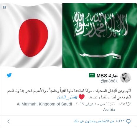 تويتر رسالة بعث بها @m8b8k: اللهم وفق اليابان الصديقه ، دولة استفدنا منها تقنياً وعلمياً ، والأهم لم تغدر بنا ولم تدعم الخونه في لندن وكندا وغيرها ..❤️ #قطر_اليابان