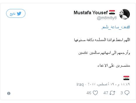 تويتر رسالة بعث بها @m8m8y8