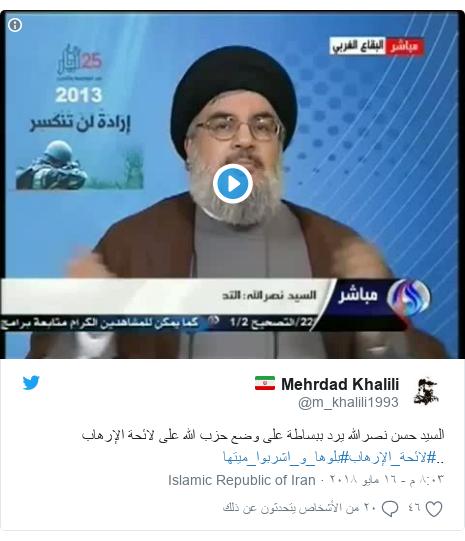 تويتر رسالة بعث بها @m_khalili1993: السيد حسن نصرالله يرد ببساطة على وضع حزب الله على لائحة الإرهاب ..#لائحة_الإرهاب#بلوها_و_اشربوا_ميتها