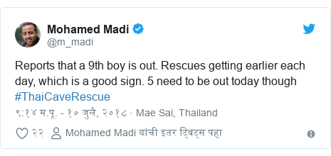 Twitter post by @m_madi: Reports that a 9th boy is out. Rescues getting earlier each day, which is a good sign. 5 need to be out today though #ThaiCaveRescue