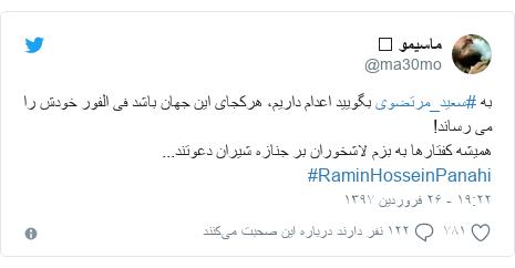 پست توییتر از @ma30mo: به #سعید_مرتضوی بگویید اعدام داریم، هرکجای این جهان باشد فی الفور خودش را می رساند!همیشه کفتارها به بزم لاشخوران بر جنازه شیران دعوتند... #RaminHosseinPanahi