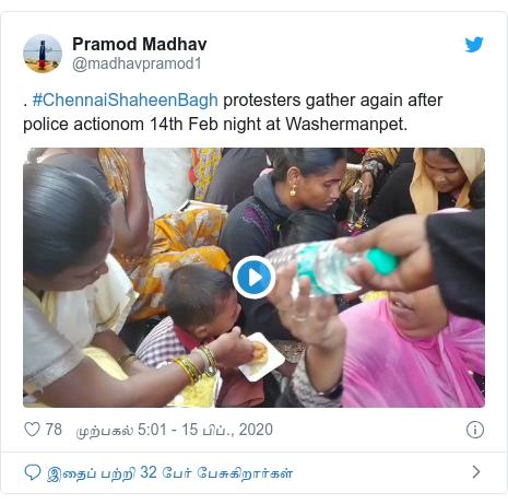 டுவிட்டர் இவரது பதிவு @madhavpramod1: . #ChennaiShaheenBagh protesters gather again after police actionom 14th Feb night at Washermanpet.