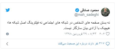 پست توییتر از @mah_sadeghi: نه بستن صفحه های اشخاص در شبکه های اجتماعی نه فیلترینگ اصل شبکه ها؛ هیچیک با آزادی بیان سازگار نیست.