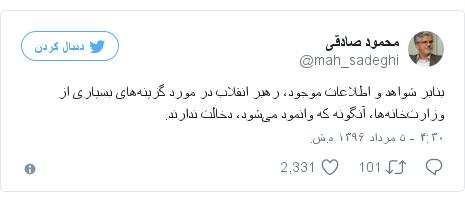 پست توییتر از @mah_sadeghi