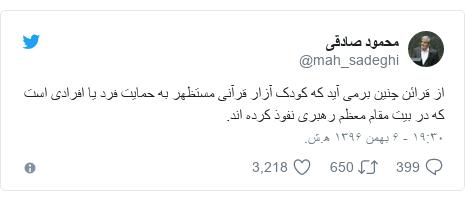 پست توییتر از @mah_sadeghi: از قرائن چنین برمی آید که کودک آزار قرآنی مستظهر به حمایت فرد یا افرادی است که در بیت مقام معظم رهبری نفوذ کرده اند.
