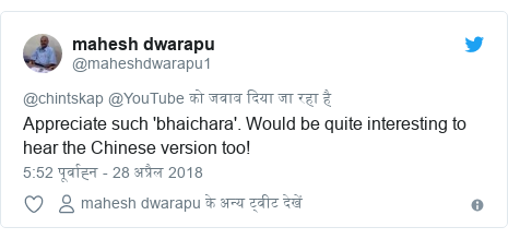 ट्विटर पोस्ट @maheshdwarapu1: Appreciate such 'bhaichara'. Would be quite interesting to hear the Chinese version too!