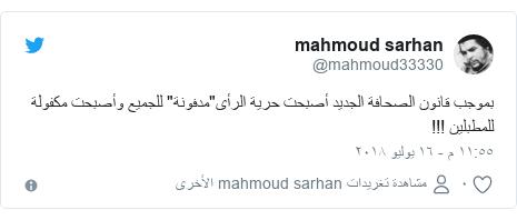 """تويتر رسالة بعث بها @mahmoud33330: بموجب قانون الصحافة الجديد أصبحت حرية الرأى""""مدفونة"""" للجميع وأصبحت مكفولة للمطبلين !!!"""