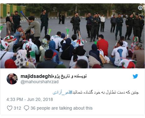 Twitter post by @mahourshahrzad: چنین که دست تطاول به خود گشاده شمائید#لغو_آزادی