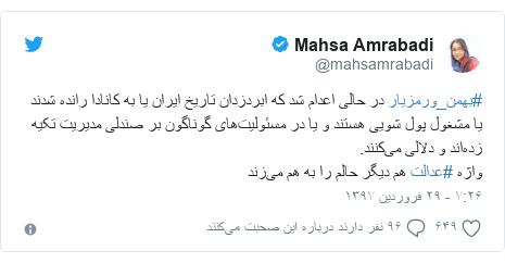 پست توییتر از @mahsamrabadi: #بهمن_ورمزیار در حالی اعدام شد که ابردزدان تاریخ ایران یا به کانادا رانده شدند یا مشغول پول شویی هستند و یا در مسئولیتهای گوناگون بر صندلی مدیریت تکیه زدهاند و دلالی میکنند. واژه #عدالت هم دیگر حالم را به هم میزند