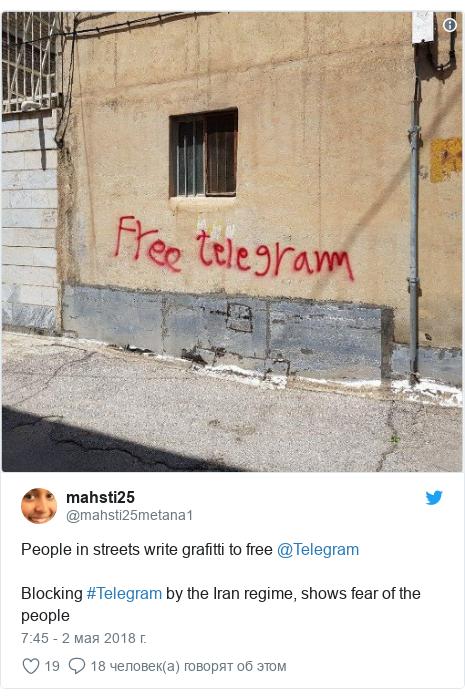 Twitter пост, автор: @mahsti25metana1: People in streets write grafitti to free @TelegramBlocking #Telegram by the Iran regime, shows fear of the people