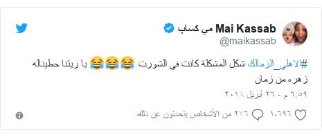 تويتر رسالة بعث بها @maikassab: #الاهلي_الزمالك شكل المشكلة كانت في الشورت 😂😂😂 يا ريتنا حطيناله زهره من زمان