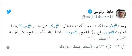 تويتر رسالة بعث بها @majedalraeesi1: وقعت #قطر فيما كنت شخصياً أتمناه ، اختارت #تركيا على حساب #امريكا بعدما اختارت #ايران على دول الخليج و #امريكا .. اكتملت المعادلة والنتائج ستكون قريبة