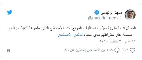 تويتر رسالة بعث بها @majedalraeesi1: المخابرات القطرية سرّبت احداثيات الموقع لقادة الإصلاح الذين سلموها لتنفيذ خيانتهم .. بصمة عار سترافقهم مدى الحياة #غدر_4سبتمبر