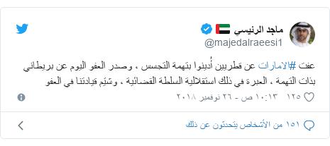تويتر رسالة بعث بها @majedalraeesi1: عفت #الامارات عن قطريين أُدينوا بتهمة التجسس ، وصدر العفو اليوم عن بريطاني بذات التهمة ، العبرة في ذلك استقلالية السلطة القضائية ، وشيَم قيادتنا في العفو