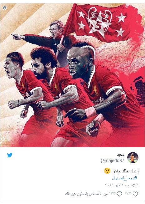 تويتر رسالة بعث بها @majedo87: زيدان خلك جاهز 😉 #روما_ليفربول