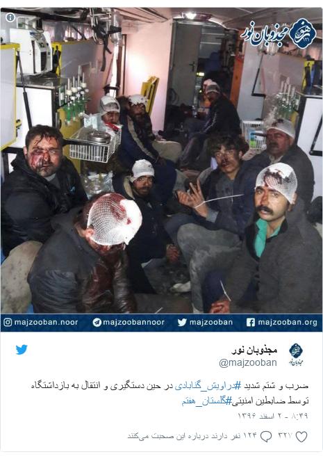 پست توییتر از @majzooban: ضرب و شتم شدید #دراویش_گنابادی در حین دستگیری و انتقال به بازداشتگاه توسط ضابطین امنیتی#گلستان_هفتم
